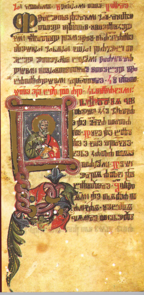 HRVOJE'S MISSAL IS WRITTEN IN GLAGOLITIC SCRIPT BETWEEN 1405. AND 1407. FOR ST.MICHAEL\'S CHURCH IN SPLIT( OR OMIS ). GLAGOLITIC PRIEST BUTKO WROTE IT ON 247 PARCHMENT PAPERS.