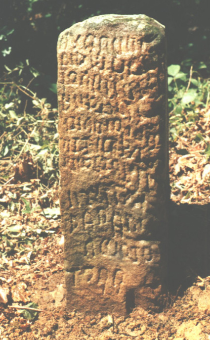 HERE IS AN INTERESTING MONUMENT FROM CENTRAL BOSNIA WITH INSCRIPTION FOR WHICH IT IS DIFFICULT TO DECIDE IS IT CROATIAN GLAGOLITIC, CYRILLIC, OR SOMETHING ELSE:
