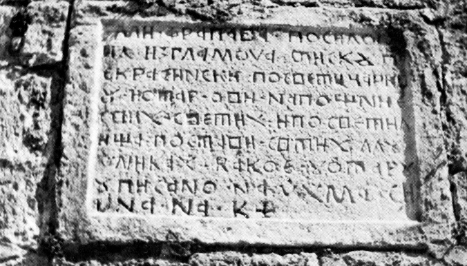 VERY INTERESTING MONUMENTS OF CROATIAN CYRILLIC FROM THE MAKARSKA AREA
