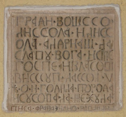 "THE ABOVE CROATIAN CYRILLIC INSCRIPTION CAN BE SEEN INSIDE THE PARISH CHURCH OF THE VILLAGE OF RAVNO, EASTERN HERZGOVINA, NOT FAR   FROM DUBROVNIK. THE FOLLOWING TEXT IS TAKEN FROM WWW.RB-DONJAHERCEGOVINA.BA (FOLLOW THE LINK FOR THE PHOTO):       THE TABLET IN THE CHURCH OF THE NATIVITY OF OUR LADY IN RAVNO. THIS TABLET IS SET UP IN THE CHURCH OF THE NATIVITY OF OUR LADY IN RAVNO, WRITTEN IN CROATIAN CYRILLIC   SCRIPT (BOSANCICA), TESTIFYING THAT BOSKO AND TWO MEN NAMED NIKOLA ANRIJASEVIC RESTORED THIS MEDIEVAL CHURCH IN 1579. THE TABLET WAS WRITTEN BY FRA. BAZILIO, WHO CALLS   HIMSELF ""RAVJANIN"" (A MAN OF RAVNO) AND WAS PROBABLY IN THE MONASTERY IN SLANO. THE BISHOP BLESSED THE CHURCH ON 6TH JUNE 1579."
