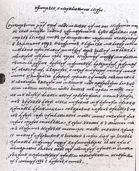 A CROATIAN CYRILLIC TEXT WRITTEN BY INHABITANTS FROM RAVNO, DRACEVO, DRIJENJAN, GRMLJAN, VELICAN, DUBLJANI AND OTHER PARTS OF POPOVO, WRITTEN 1688, ADMITTING LEOPOLD I AS THEIR PROTECTOR. SEE [DUBLJANI, P. 91]