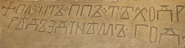 THE INSCRIPTION OF POP TJEHODRAG, 12TH CENTURY, LIVNO, BOSNIA AND HERZEGOVINA, DISCOVERED IN 2003, DESCRIBED IN [MARIC, SIMIC, SKEGRO]. PHOTO BELOW COURTESY BY SLAVKO   KIRIN.